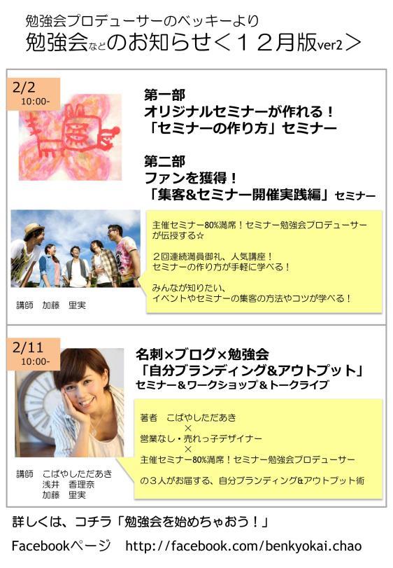 イベントのお知らせ 12月2_01