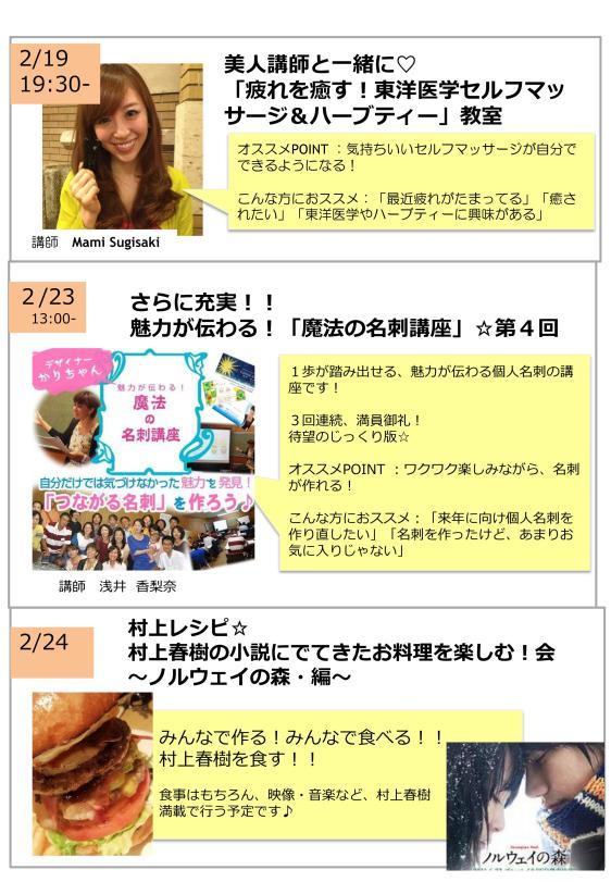 イベントのお知らせ 12月2_02