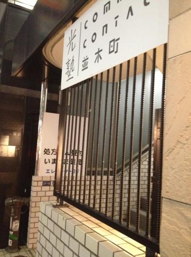 おススメの会議室@渋谷からスグ!キレイ!安い!!「光塾」
