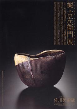 rakukichizaemon